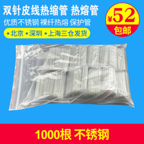 Haohanxin double needle skin wire heat shrink tube two-core butterfly hot melt tube double needle 2 heel wire 1000