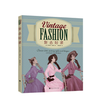 (New book pre-sale)Vintage Clothing Ying aotiri Godfrey system introduces the history of Western 20th century costumes to fill the gaps and lack of ancient culture in China to provide a range of fans of ancient people