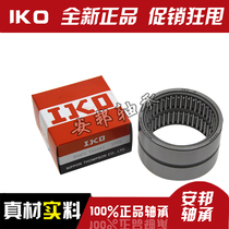 Iko imported needle roller bearings nkia NATA5901 5902 5903 5904 5905 5906 07