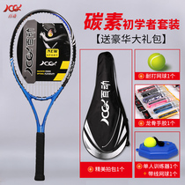 100-action authentic tennis racket single beginner set double carbon professional male and female general students elective course