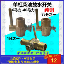 Pure copper R175 S195ZS1105ZS1115 1125L28 single cylinder diesel engine drain switch drain valve