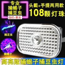 Head-mounted scorpion lamp catch scorpion special light bright ultra-bright charging purple light catch catch bean bug scorpion lamp