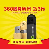 360 portable wifi computer with your wifi3 wireless LAN router wifa anytime wafi mobile wife