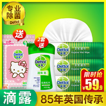 Drip dew wipe sterilizing sanitary wet wipes toilet disinfection shoes wet wipe scarves with cover 50 pump 3 packs