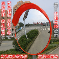 Enlarged wide-angle mirror and convex lens reflector road 80cm small round mirror observation mirror corner large mirror Pavement