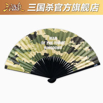 War Within Three Kingdoms Japanese fan Camouflage series first bomb (camouflage powder camouflage green) props cool