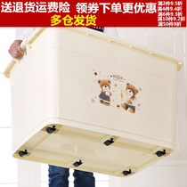 Storage box plastic extra large clothes thickening home clearance finishing box large clothing storage box storage box