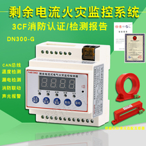 Residual current type electric fire monitoring detector intelligent electric fire leakage alarm transformer