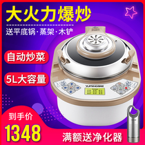 Yu Ming cooking machine home automatic electric cooking pot intelligent stir fry pan automatic cooking robot commercial
