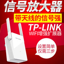 TP-LINK Wireless wifi enhancer signal amplifier home route extension enlargement repeater WA832RE