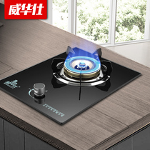 Weihua Shi gas stove single stove household single gas stove natural gas liquefied gas stove embedded Taiwan fierce stove