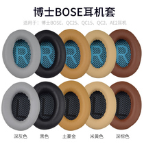 Dr. Bose QC2 QC15 AE2 QC25 headphone sleeve QC35 sponge sleeve ear cotton leather cover head beam sleeve
