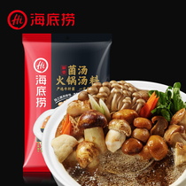 Sea fishing mushroom soup hot pot soup 110g mushroom soup light hot pot base material clear soup soup hot pot material