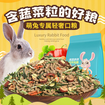 Amoy MU rabbit grain Lop rabbit grain feed food baby rabbit into a living pet chinchilla guinea pig grain 5 pounds 2 5kg