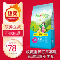 Faye send puppy dog food 3 kg Teddy hairy to tears Teddy small chase type dog food promotion