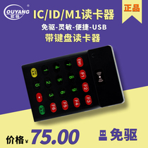 Universal IC card swiper ID card access ban card issuer IC card reader membership card M1 card reader USB interface
