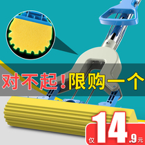 Absorbent sponge mop head to fold household glue cotton mop lazy mop rotation hands-free wet and dry dual-use