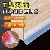 T-Door Bottom Seal Self-Adhesive sound insulation anti-theft door window glass door waterproof plastic door windproof stickers
