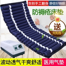 Medical anti-Bedsore gas mattress single bedsores fluctuating inflatable pad bed bedridden elderly patients with paralysis of care