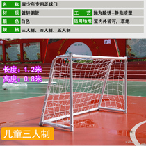 Childrens football goal small simple football door folding portable children indoor home football door frame net