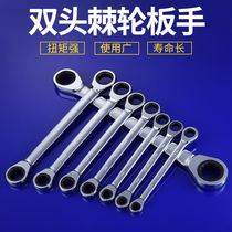 Ratchet Wrench Fast Two-head Double-head Multi-purpose effort-saving double-head ratchet wrench steam repairman