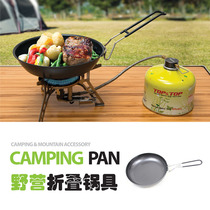 Outdoor camping folding portable frying pan non-stick grilling plate round steak frying pan iron pan iron pan grilled frying pan.