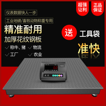 Shanghai Yaohua floor scales 1-3 tons of high-precision platform small electronic floor Scales said pig cattle livestock scales with a fence