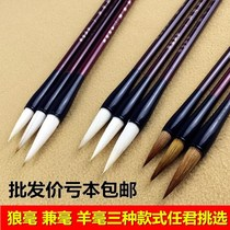 Ink rhyme Xuan beginner practice calligraphy brush pen and sheep wolf Blade large medium and small Kaishu four treasures Shan lianhu pen