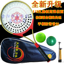 Hongfu aluminum alloy soft racket set high elastic silicone shot in the elderly tai chi soft ball beginners