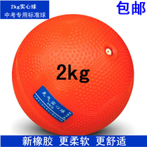 Genuine test inflatable solid ball 2kg wear-resistant rubber inflatable test dedicated 2 kg solid ball