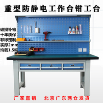 Heavy fitter table anti-static workbench workshop operation table plate maintenance table inspection table experiment table