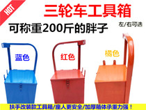 Tricycle Jiangsu Zongshen Futian longxin modified models take artificial box general toolbox debris box