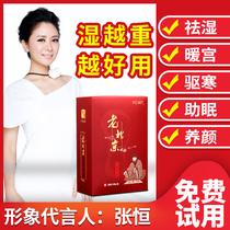 Authentic old Beijing foot patch dampness cold and heat in the body to drive the cold warm Palace body Wormwood detoxification health foot patch