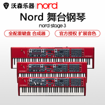 Nord NordStage 3 Electric Piano 88 Key 76 Key 73 Key Full Hammer Digital Piano.