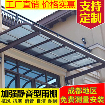 High-grade Villa balcony outdoor terrace shed transparent shade canopy thickening thick canopy custom installation