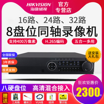 Hikvision 16-way 24-way 32-Way 8-bit HD coaxial network DVR DS-8816HQH-K8