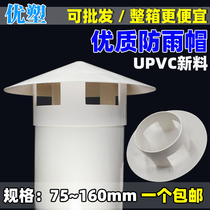 PVC rain-proof hat roof air-top air cap roof wind cap exhaust cover chimney roof roof exhaust pipe rain-shielding cap.