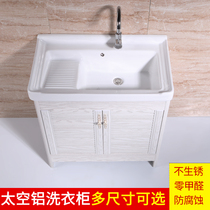 Space aluminum wash wardrobe balcony ceramic washtop basin floor-to-ceiling combination cabinet with clothes board bathroom cabinet