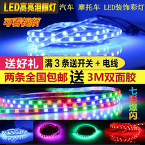 Pedal motorcycle modified LED lights with waterproof colorful flashing lights electric car 12V water soft light bar