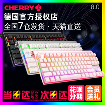 CHERRY Cherry 8 0 gaming game RGB mechanical keyboard 87 key black axis red axis green axis tea axis pink girls