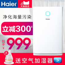 Haier air purifier home in addition to formaldehyde bedroom oxygen bar negative ion sterilization to formaldehyde haze second-hand smoke