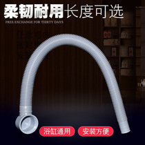Universal bathtub under the water drain hose shower room Tub Tub Tub water extension tube fittings