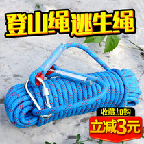 Escape rope safety rope fire home wear-resistant high-altitude safety rope outdoor nylon rope lifesaving rope mountaineering rope