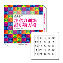Attention Training Schulte Square card manual double-sided light film 25 lattice children students focus training