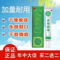 Official shop dry hand and foot cracked skin crack cracking cracking cracking sky-extracted skin treasure day green moisturizing skin lotus net herb cream