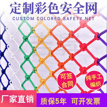 Nylon safety net rope childrens stair protective net climbing net braided ceiling grid color decorative net hanging clothing net