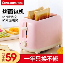 Toaster home toaster automatic breakfast artifact small toast machine heating 2 kitchen small appliances