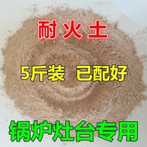5 pounds of high temperature clay refractory clay bauxite stove repair furnace dedicated refractory cement material