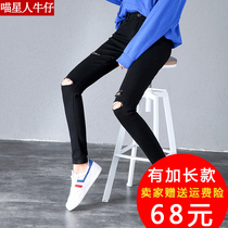 Black hole jeans female lengthened spring and autumn 2019 New beggar Korean version was thin rot tight feet nine pants