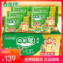 (Golden gong flagship store)meat grain more than 320g * 10 bags of pork ham sausage Office Travel Leisure snacks
